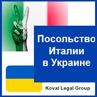Посольство Италии в Украине