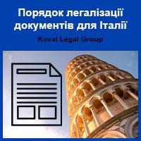 Порядок легалізації документів для Італії