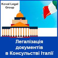 Легалізація документів Італія