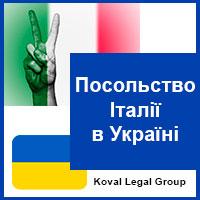 Посольство Італії в Україні