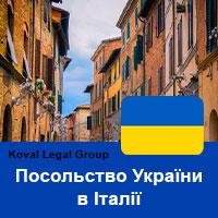 Посольство України в Італії