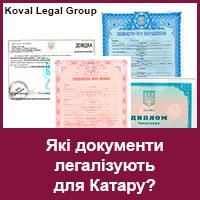 Які документи легалізують для Катару ?