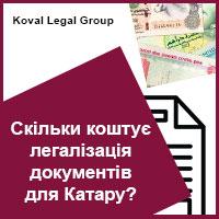 Скільки коштує легалізація документів для Катару ?