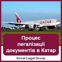 Процес легалізації документів в Катар