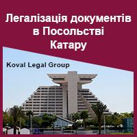 Легалізація документів в Посольстві Катару