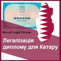 Легалізація диплому для Катару