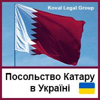Посольство Катару в Україні