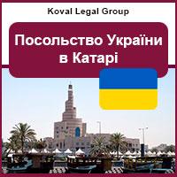Посольство України в Катарі