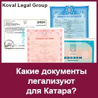Какие документы легализуют для Катара ?