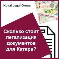 Сколько стоит легализация документов для Катара