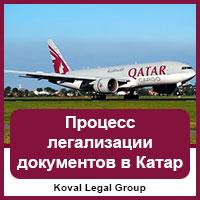 Процесс легализации документов в Катар