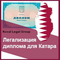 Легализация диплома для Катара
