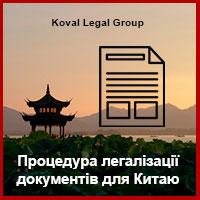 Процедура легалізації документів для Китаю