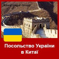 Посольство України в Китаї