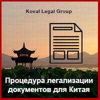 Процедура легализации документов для Китая