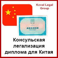 Консульская легализация диплома для Китая