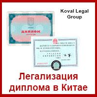 Легализация диплома в Китае