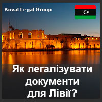 Як легалізувати документи для Лівії