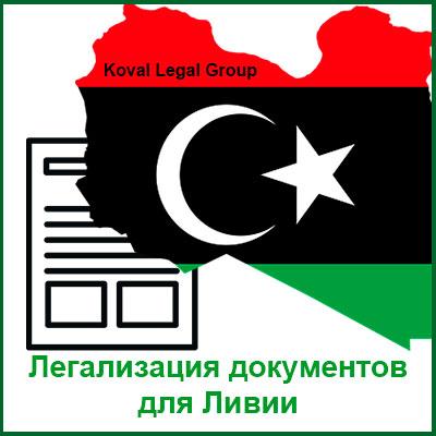 Легализация документов для Ливии