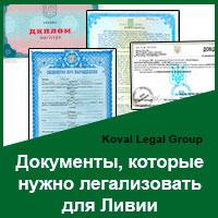 Документы, которые нужно легализовать для Ливии