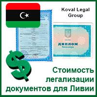 Стоимость легализации документов для Ливии