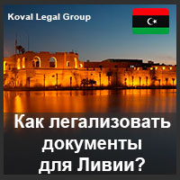 Как легализовать документы для Ливии