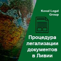 Процедура легализации документов в Ливии