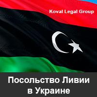 Посольство Ливии в Украине