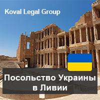 Посольство Украины в Ливии