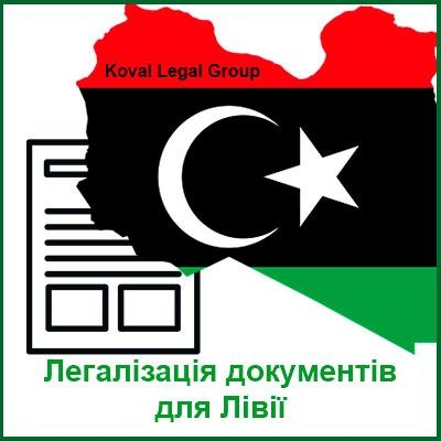Легалізація документів для Лівії