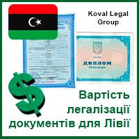 Вартість легалізації документів для Лівії