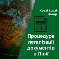 Процедура легалізації документів в Лівії