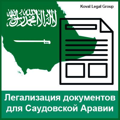 Легализация документов для Саудовской Аравии