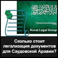 Сколько стоит легализация документов для Саудовской Аравии
