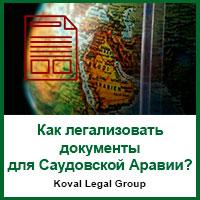 Как легализовать документы для Саудовской Аравии