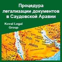 Процедура легализации документов в Саудовской Аравии