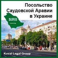 Посольство Саудовской Аравии в Украине