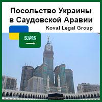 Посольство Украины в Саудовской Аравии