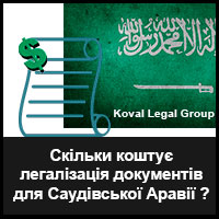 Скільки коштує легалізація документів для Саудівської Аравії