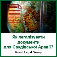 Як легалізувати документи для Саудівської Аравії