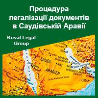Процедура легалізації документів в Саудівській Аравії