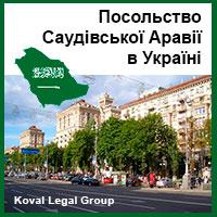 Посольство Саудівської Аравії в Україні