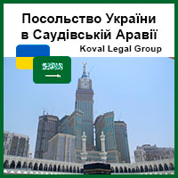 Посольство України в Саудівській Аравії