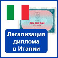 легализация диплома Италия
