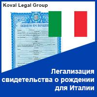 легализация свидетельства рождении Италия