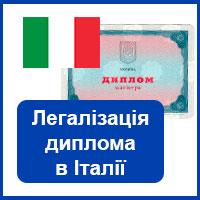легалізація диплома Італія