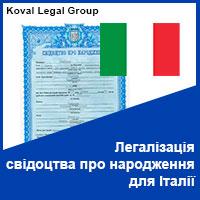 легалізація свідоцтва про народження Італія