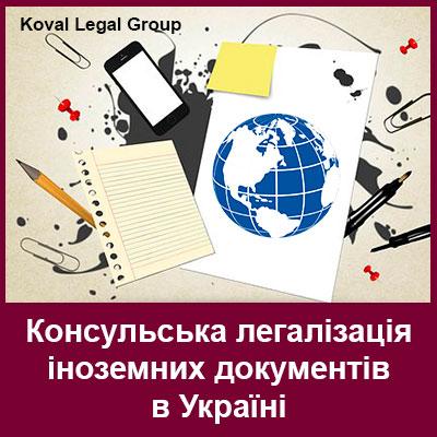 Консульська легалізація іноземних документів в Україні