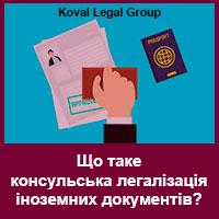 Що таке консульська легалізація іноземних документів