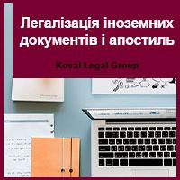 Легалізація іноземних документів і апостиль